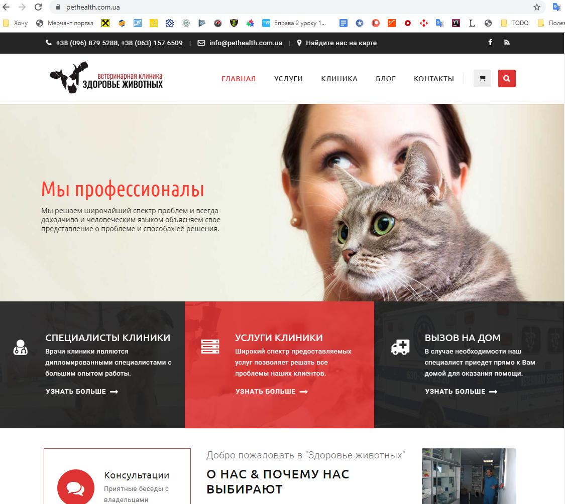 Pet health clinic